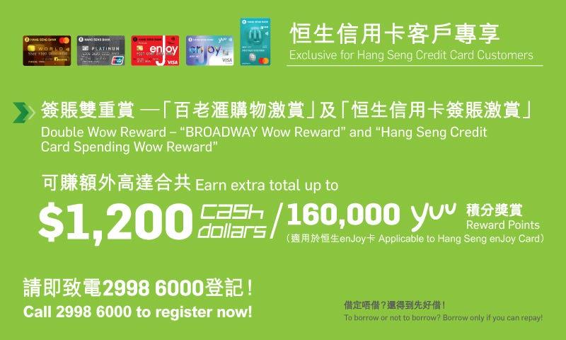 恒生信用卡客戶專享 – 簽賬雙重賞:激賺額外高達合共$1,200 Cash Dollars / 160,000 yuu 積分獎賞