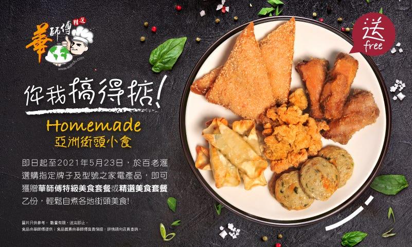 你我搞得掂!  Homemade亞洲街頭小食