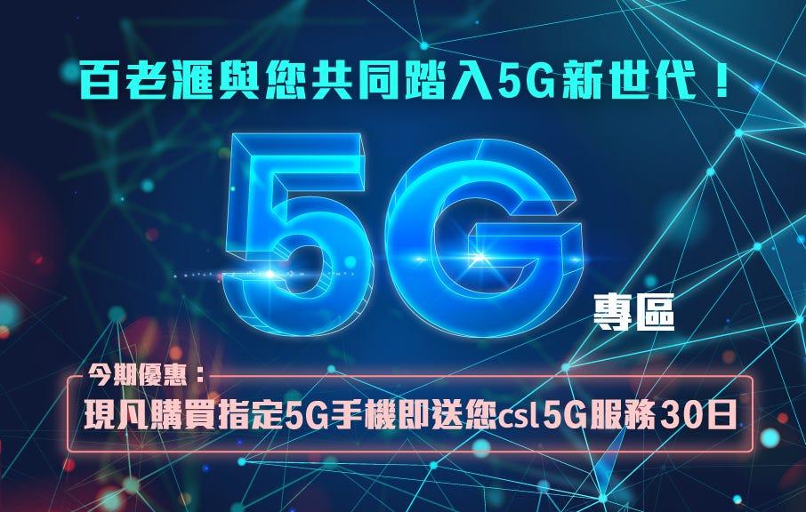 百老滙 5G 專區