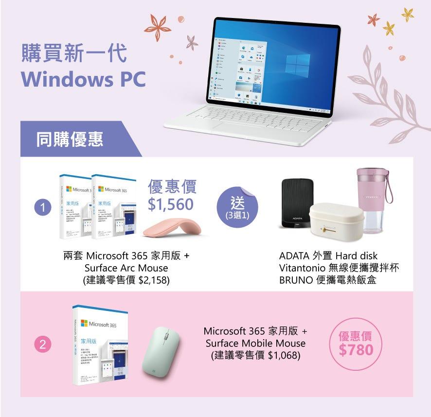 Microsoft 讓女生瞬間愛上的電腦產品