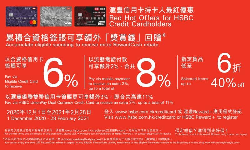 滙豐信用卡最紅冬日賞 - 高達額外11%「獎賞錢」回贈