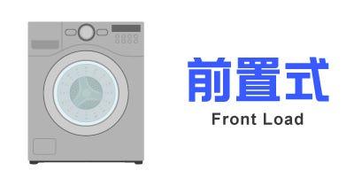 前置式洗衣機