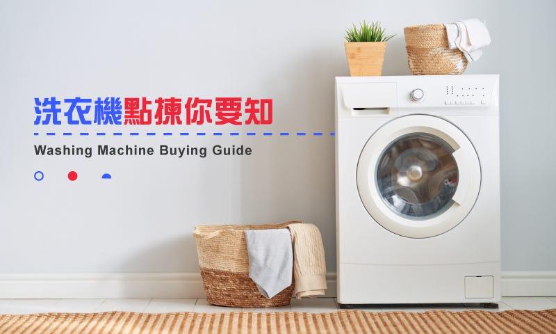 洗衣及乾衣機