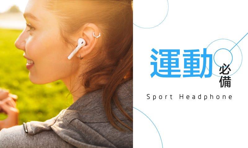 運動必備 Sport Headphone