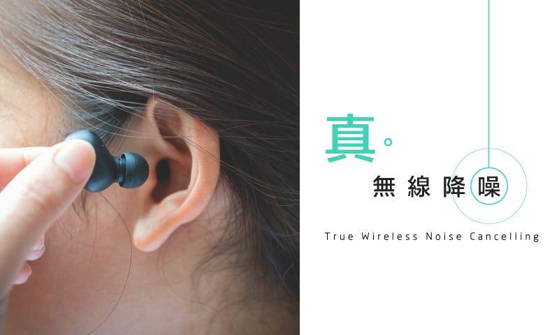 真無線降噪 True Wireless Noise Cancelling