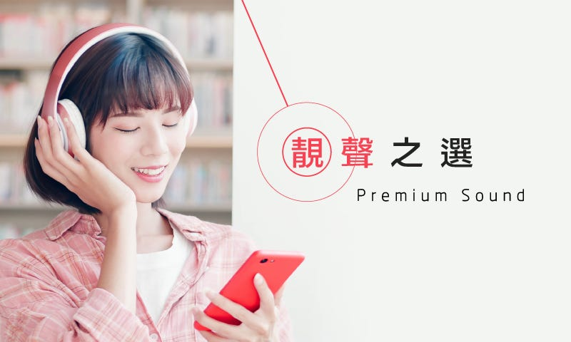 靚聲之選 Premium Sound