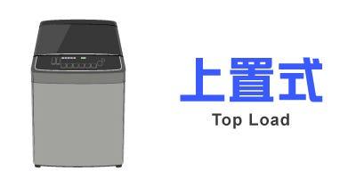 上置式洗衣機
