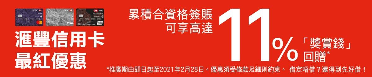 汇丰信用卡最红冬日赏 - 高达额外11%「奖赏钱」回赠