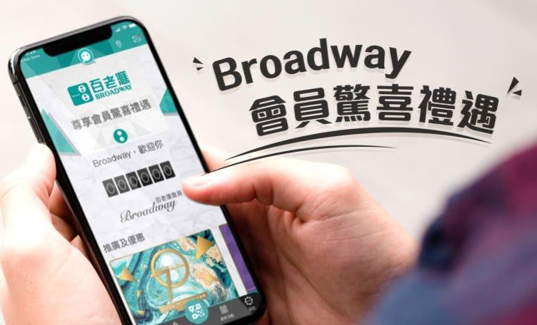 Broadway 會員驚喜禮遇
